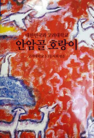[북리뷰] '대한민국과 고려대학교, 안암골 호랑이'