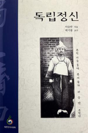 [북리뷰] 이승만 옥중 저술 '독립정신'