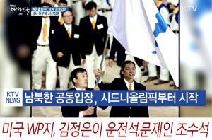 [태극기·애국가 없는 올림픽] 북한 평창 참가 '잔치판'