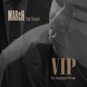 [신곡 앨범] 래퍼 마취 싱글2집 VIP발매, 힙합계의 VIP로 출사표