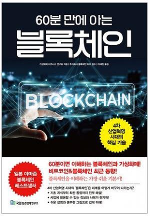[북리뷰-4차산업시대-블록체인] 사회공헌에 주목하라!, 1시간만에 터득하는 블록체인 기술과 활용