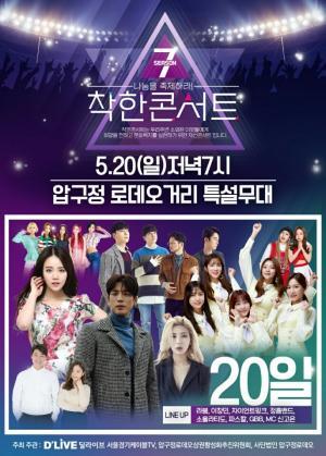 '착한콘서트' 압구정 로데오거리 저녁 7시 ..걸그룹 라붐, 이창민 등 인기 K팝 가수 출연