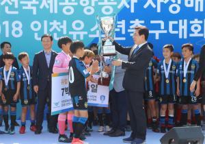[인천공항공사] 2018 인천유소년축구대회 결승전 개최