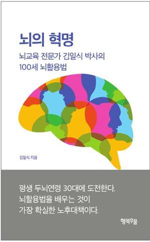 [북리뷰] 장수시대 '뇌의 혁명', 신 중년·노인 뇌교육 전문