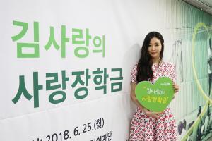 배우 김사랑, 초록우산어린이재단에 해외 아동 후원금 전달