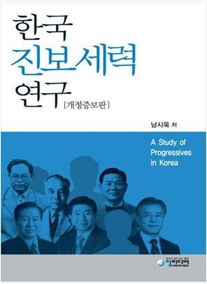 [북리뷰] 진보사상, 정당, 단체 총괄 '한국 진보세력 연구'