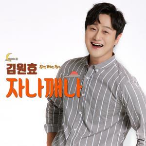 개그맨 김원효, 트로트 가수 도전장…신곡 '자나깨나'...'개가수' 반열