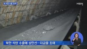 북한 석탄, 정치권도 '발끈' 논란 갈수록 거세질 듯, 현 정부 흔들기 '배후세력' 있나...문재인 정부 흔들기?